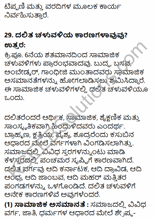 2nd PUC Political Science Model Question Paper 3 with Answers in Kannada 18