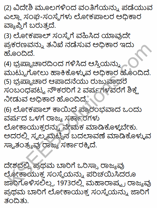 2nd PUC Political Science Model Question Paper 3 with Answers in Kannada 43