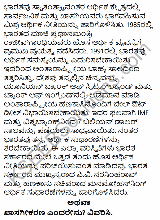 2nd PUC Political Science Model Question Paper 3 with Answers in Kannada 50