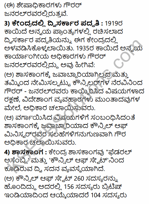 2nd PUC Political Science Previous Year Question Paper June 2015 in Kannada 10