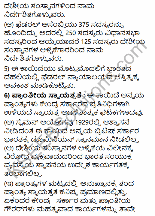 2nd PUC Political Science Previous Year Question Paper June 2015 in Kannada 11