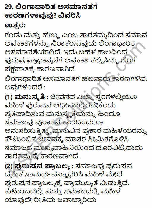 2nd PUC Political Science Previous Year Question Paper June 2015 in Kannada 24