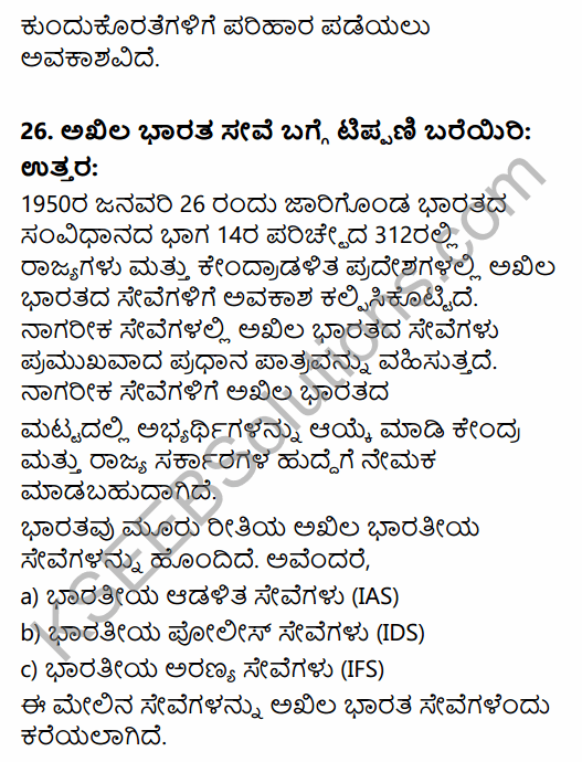 2nd PUC Political Science Previous Year Question Paper June 2016 in Kannada 11