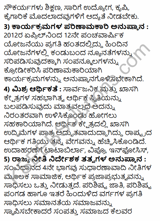 2nd PUC Political Science Previous Year Question Paper June 2018 in Kannada 22