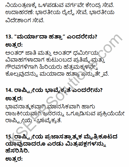 2nd PUC Political Science Previous Year Question Paper June 2018 in Kannada 5