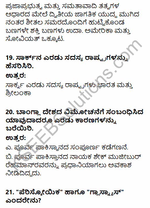2nd PUC Political Science Previous Year Question Paper June 2018 in Kannada 7