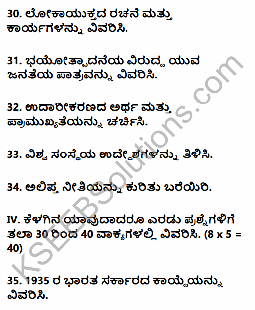 2nd PUC Political Science Previous Year Question Paper June 2019 in Kannada 11