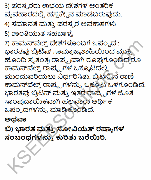 2nd PUC Political Science Previous Year Question Paper June 2019 in Kannada 16