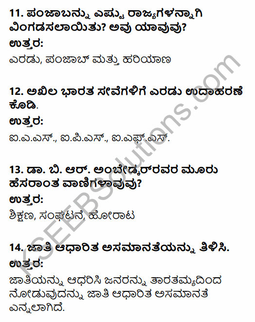 2nd PUC Political Science Previous Year Question Paper June 2019 in Kannada 4