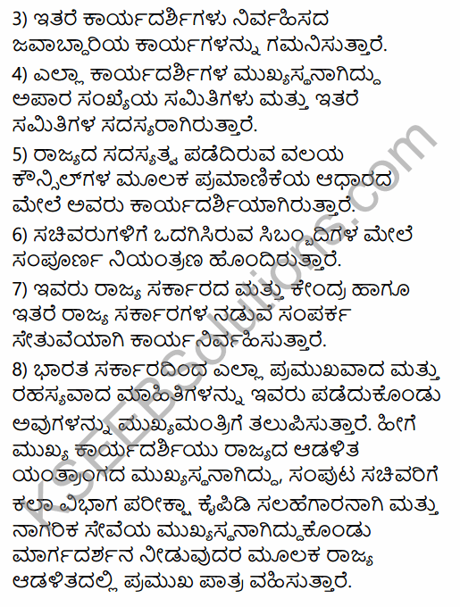 2nd PUC Political Science Previous Year Question Paper March 2015 in Kannada 15
