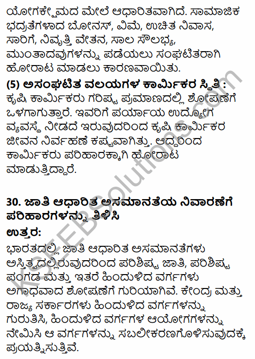 2nd PUC Political Science Previous Year Question Paper March 2015 in Kannada 20