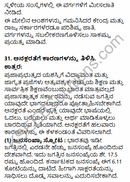 2nd PUC Political Science Previous Year Question Paper March 2015 in Kannada 22