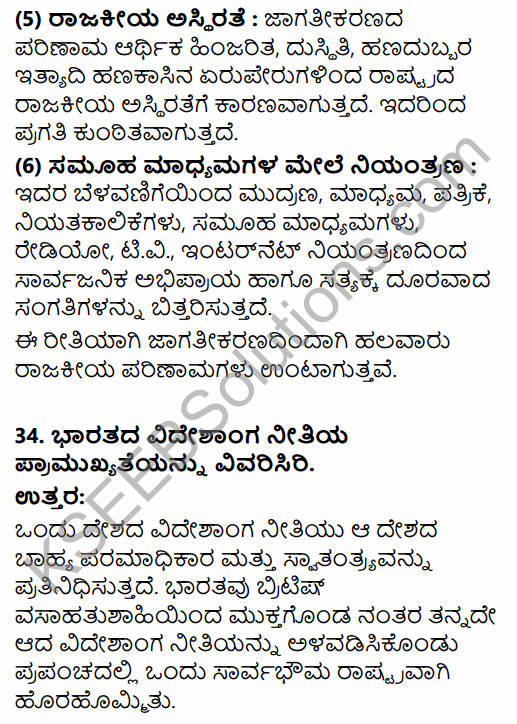2nd PUC Political Science Previous Year Question Paper March 2015 in Kannada 29
