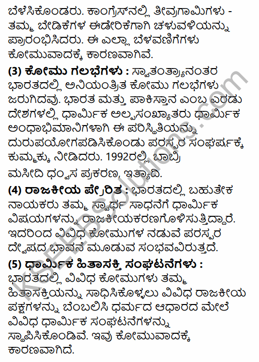 2nd PUC Political Science Previous Year Question Paper March 2015 in Kannada 36