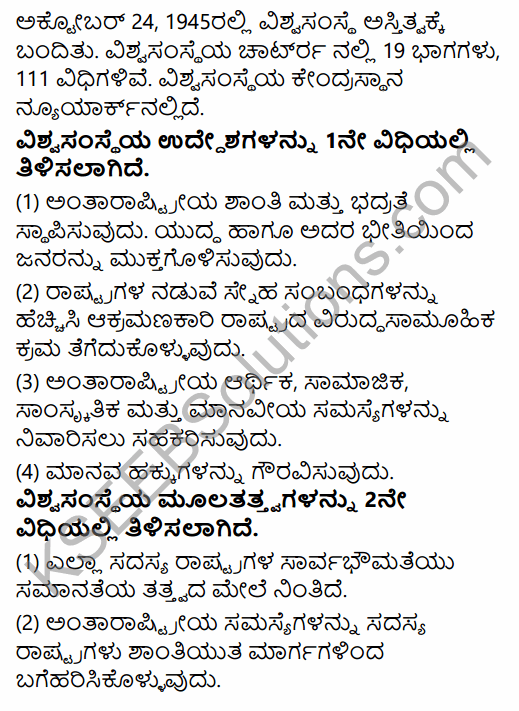 2nd PUC Political Science Previous Year Question Paper March 2015 in Kannada 46