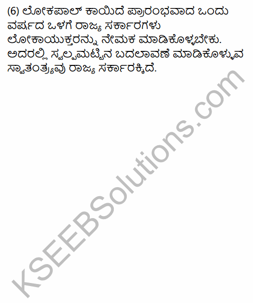2nd PUC Political Science Previous Year Question Paper March 2015 in Kannada 58