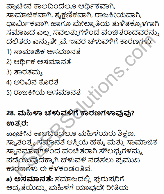 2nd PUC Political Science Previous Year Question Paper March 2016 in Kannada 13
