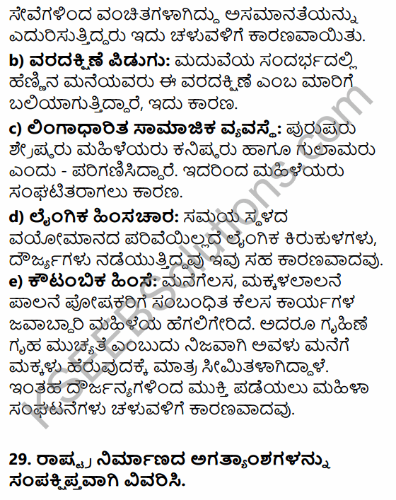 2nd PUC Political Science Previous Year Question Paper March 2016 in Kannada 14