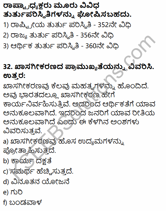2nd PUC Political Science Previous Year Question Paper March 2016 in Kannada 17