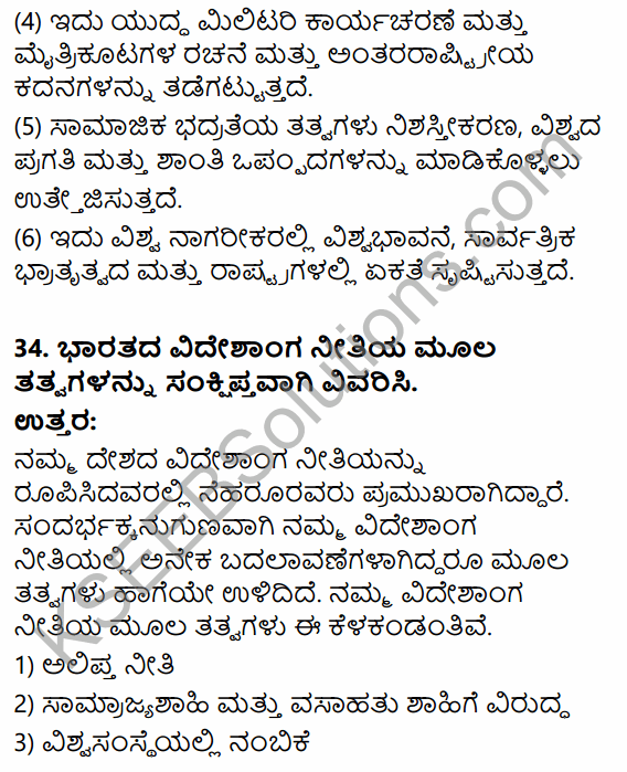 2nd PUC Political Science Previous Year Question Paper March 2016 in Kannada 19
