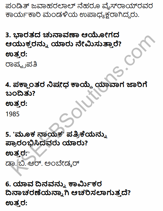 2nd PUC Political Science Previous Year Question Paper March 2016 in Kannada 2