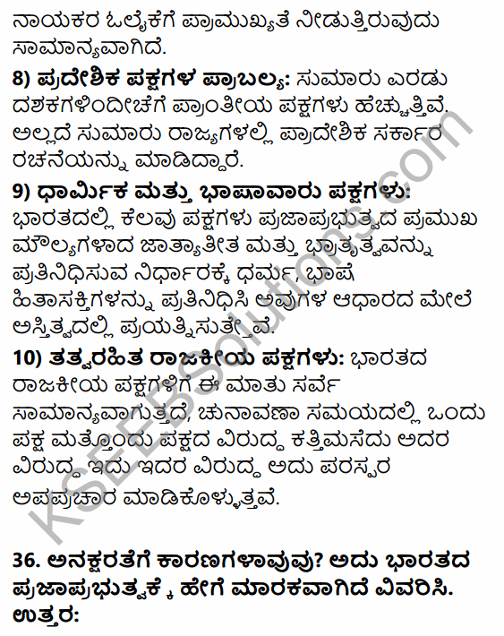 2nd PUC Political Science Previous Year Question Paper March 2016 in Kannada 23