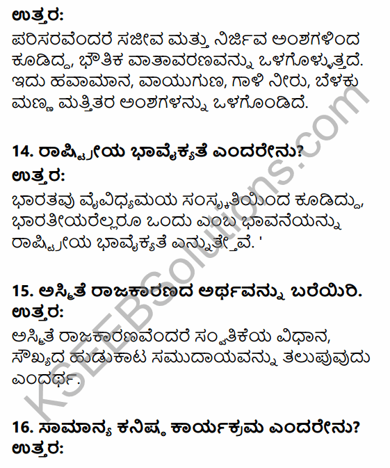 2nd PUC Political Science Previous Year Question Paper March 2016 in Kannada 5