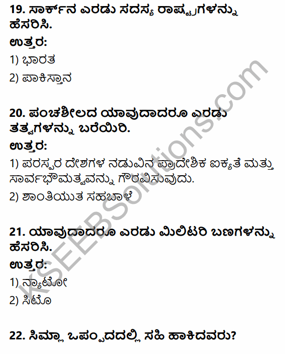2nd PUC Political Science Previous Year Question Paper March 2016 in Kannada 7