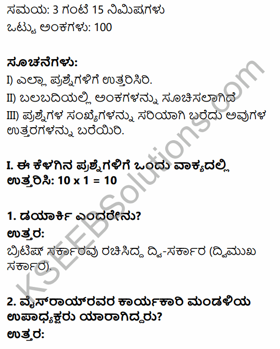 2nd PUC Political Science Previous Year Question Paper March 2016 in Kannada