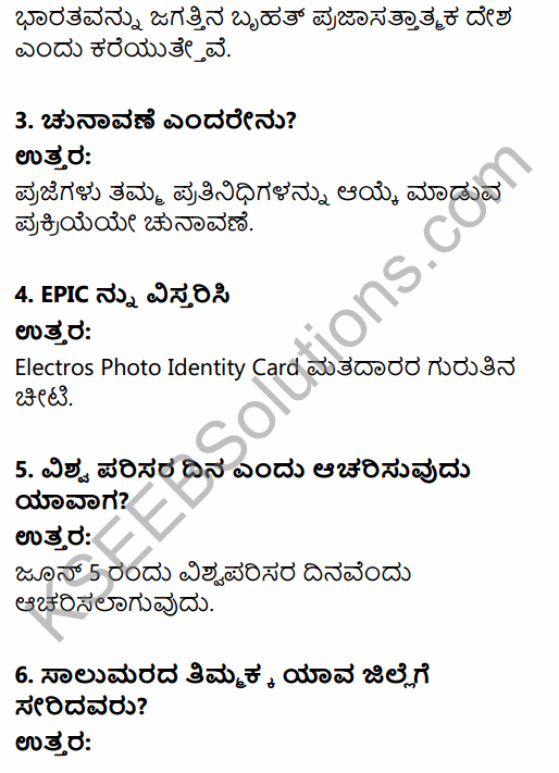 2nd PUC Political Science Previous Year Question Paper March 2017 in Kannada 2