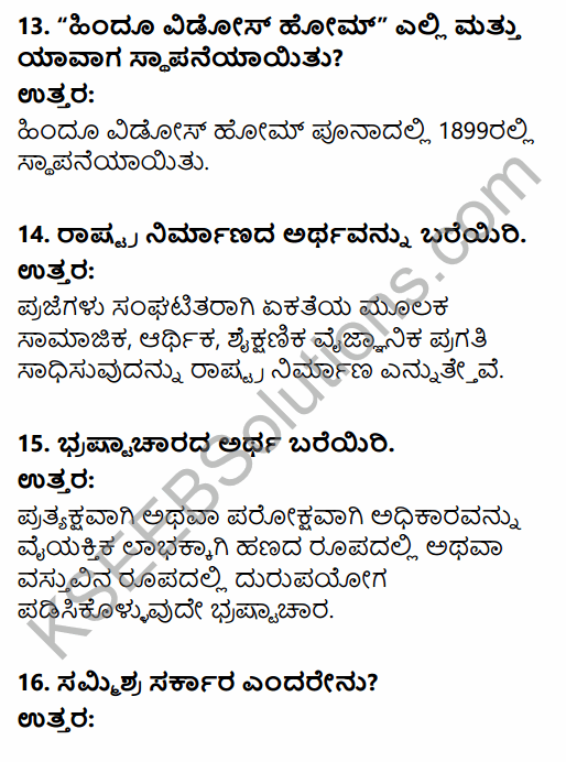 2nd PUC Political Science Previous Year Question Paper March 2017 in Kannada 5