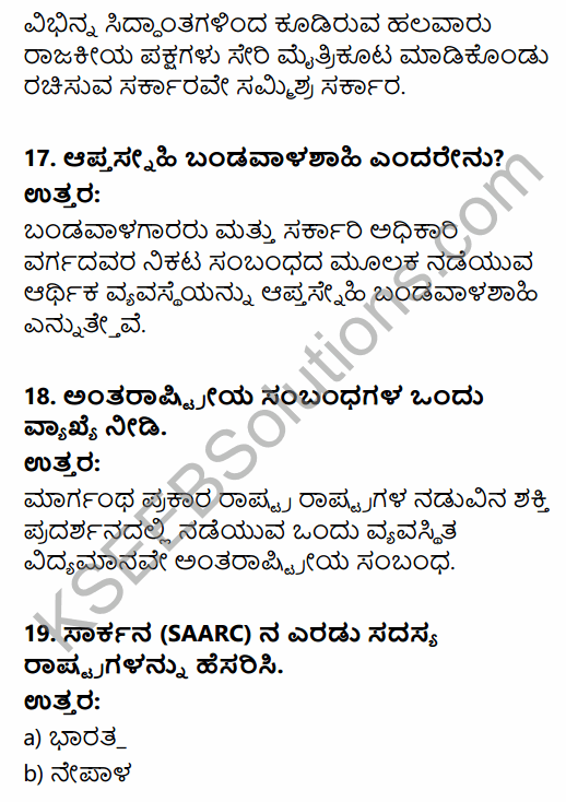 2nd PUC Political Science Previous Year Question Paper March 2017 in Kannada 6