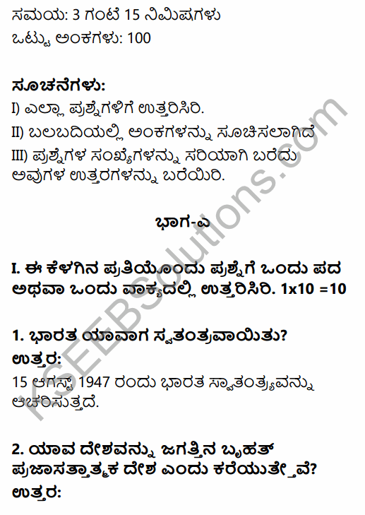 2nd PUC Political Science Previous Year Question Paper March 2019 in Kannada 1
