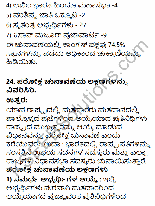2nd PUC Political Science Previous Year Question Paper March 2019 in Kannada 10