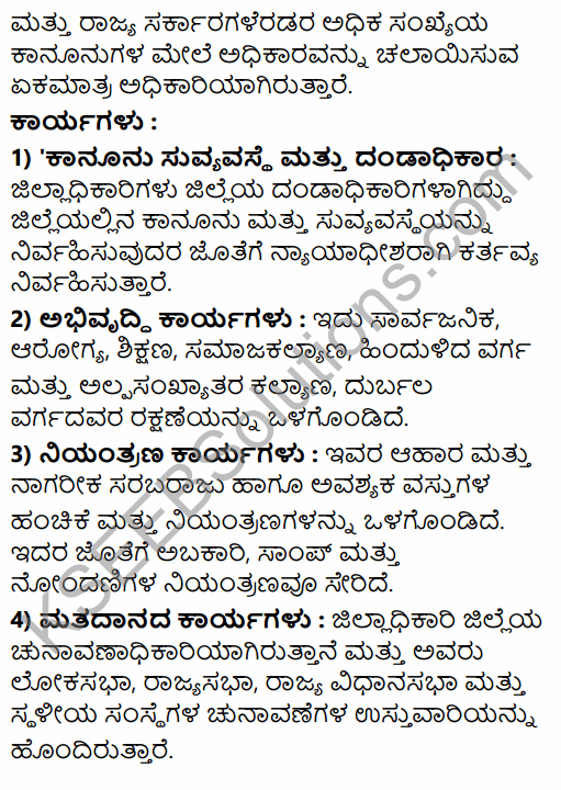 2nd PUC Political Science Previous Year Question Paper March 2019 in Kannada 14