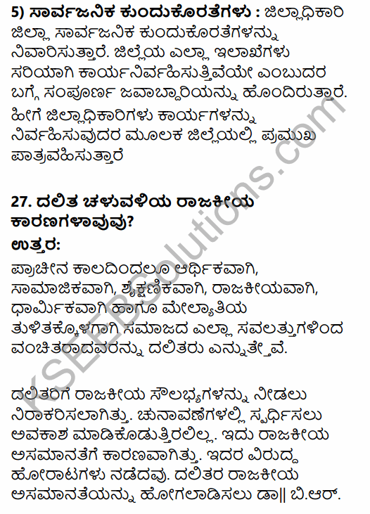 2nd PUC Political Science Previous Year Question Paper March 2019 in Kannada 15