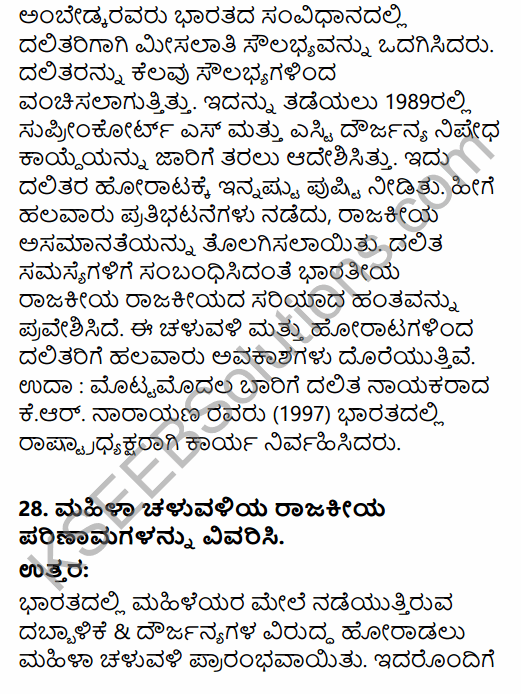 2nd PUC Political Science Previous Year Question Paper March 2019 in Kannada 16