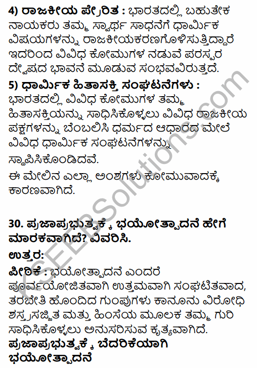 2nd PUC Political Science Previous Year Question Paper March 2019 in Kannada 20