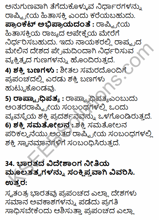 2nd PUC Political Science Previous Year Question Paper March 2019 in Kannada 26
