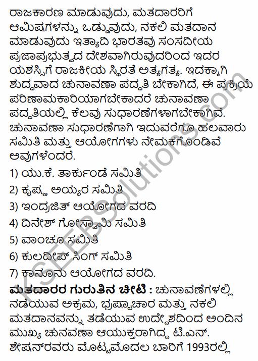 2nd PUC Political Science Previous Year Question Paper March 2019 in Kannada 29