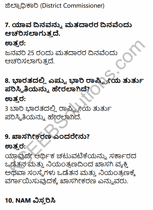 2nd PUC Political Science Previous Year Question Paper March 2019 in Kannada 3