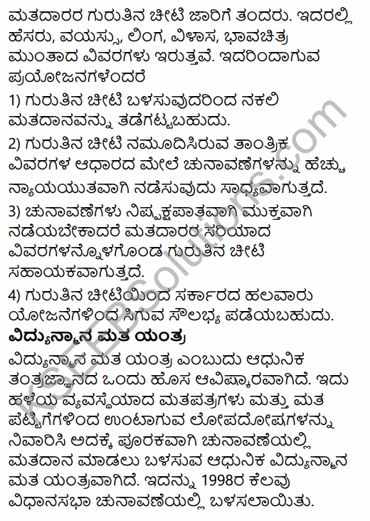 2nd PUC Political Science Previous Year Question Paper March 2019 in Kannada 30