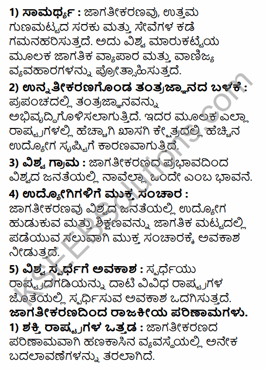 2nd PUC Political Science Previous Year Question Paper March 2019 in Kannada 35