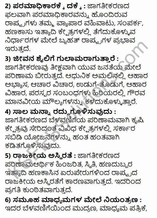 2nd PUC Political Science Previous Year Question Paper March 2019 in Kannada 36