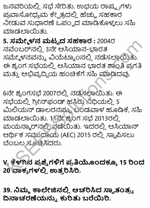 2nd PUC Political Science Previous Year Question Paper March 2019 in Kannada 39
