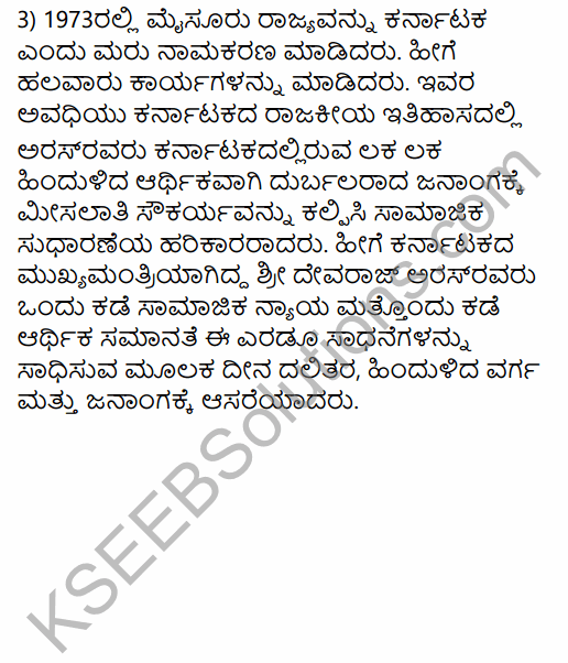 2nd PUC Political Science Previous Year Question Paper March 2019 in Kannada 45