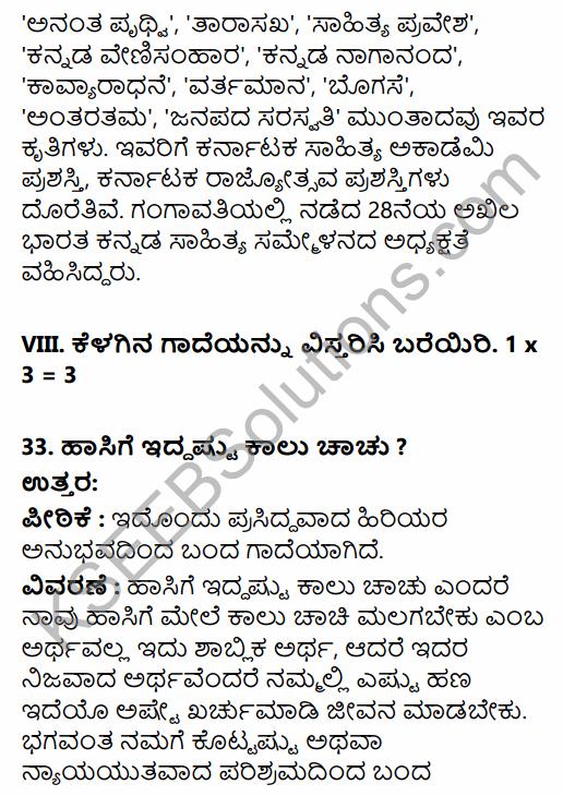 Karnataka SSLC Kannada Model Question Paper 2 with Answers (3rd Language) 17