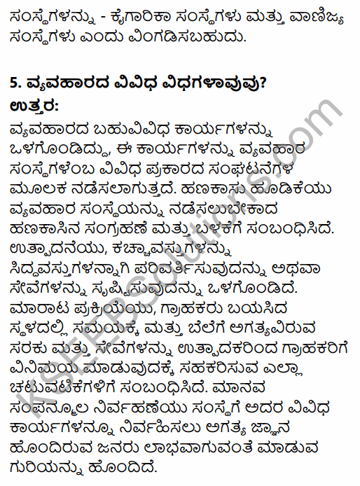 1st PUC Business Studies Question Bank Chapter 1 Nature and Purpose of Business in Kannada 12