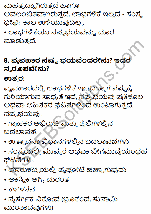1st PUC Business Studies Question Bank Chapter 1 Nature and Purpose of Business in Kannada 16