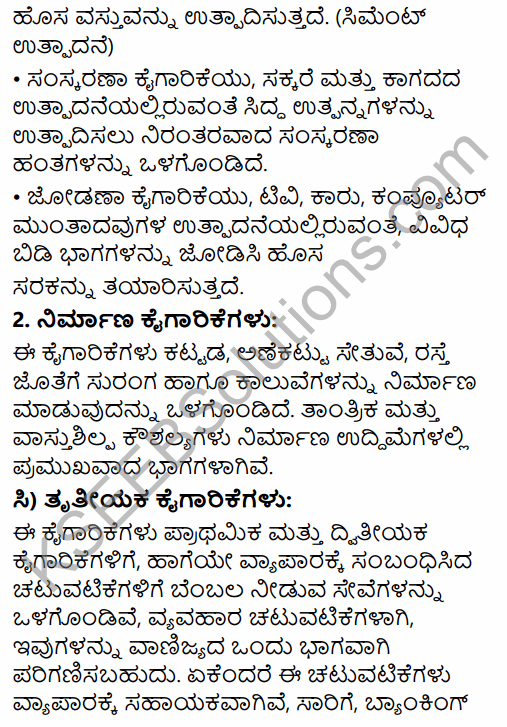1st PUC Business Studies Question Bank Chapter 1 Nature and Purpose of Business in Kannada 25